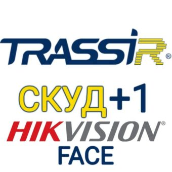 TRASSIR СКУД+1 HikVision Face