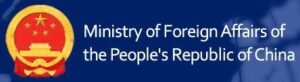 Ministry of Foreign Affairs of the Peoples Repablic of China